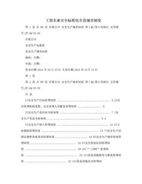 工贸企业安全标准化全套规章制度.doc
