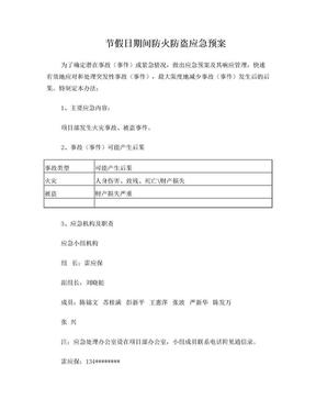 节日防火防盗应急预案.doc