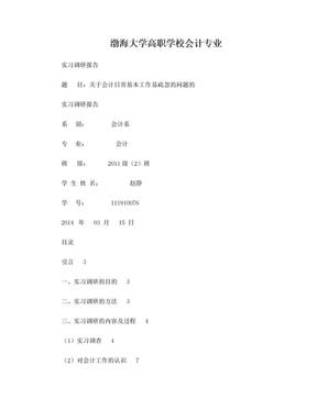 会计实习调研报告.doc