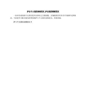 护士个人简历表格范文_护士简历模板范文.docx