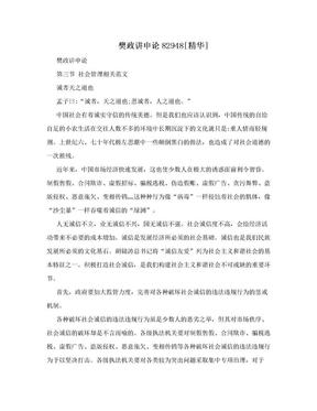 樊政讲申论82948[精华].doc