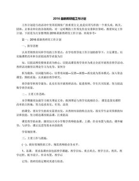 2016最新教研组工作计划.docx