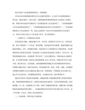 恪守尽职个人先进事迹材料范文—事迹材料.doc