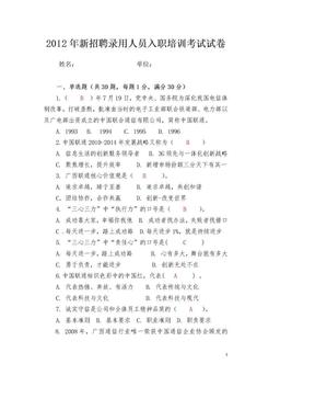 中国联通招聘试题.doc