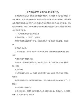 8大电话销售话术与3招话术技巧.doc