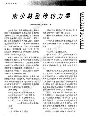 南少林秘传功力拳之功力拳(上).pdf