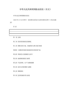 中华人民共和国国防动员法.doc