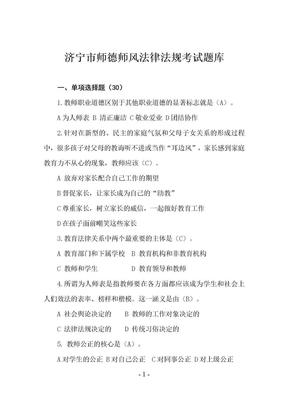 济宁市师德师风法律法规考试题库..doc