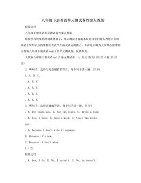 八年级下册英语单元测试卷答案人教版.doc