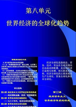 战后资本主义世界经济体系的形成[教材分析].ppt