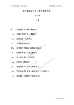 """第四版""""中国舞蹈考级""""第二级教材.doc"""