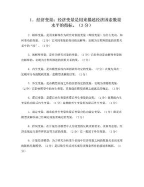 计量经济学知识点(超全版).doc