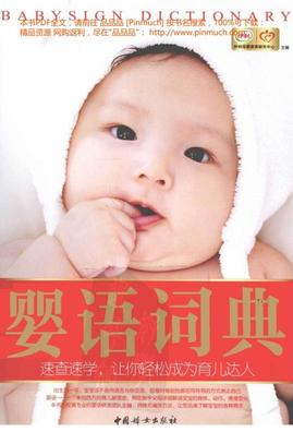 婴语词典.pdf