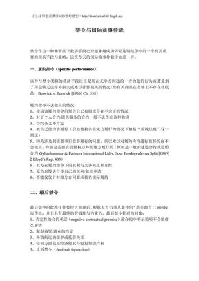 禁令与国际商事仲裁.pdf