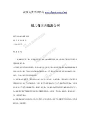 湖北省国内旅游合同.doc