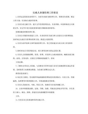 行政人事部经理工作职责.doc