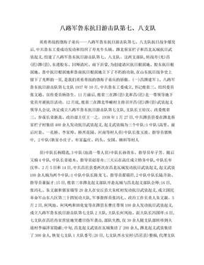 八路军鲁东抗日游击队第七八支队.doc