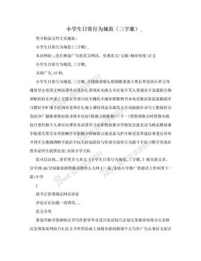 小学生日常行为规范(三字歌)_.doc