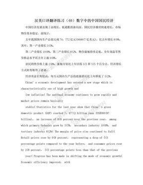 汉英口译翻译练习(40)数字中的中国国民经济.doc