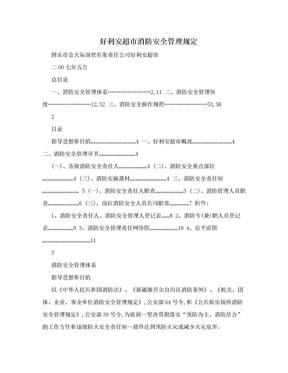 好利安超市消防安全管理规定.doc