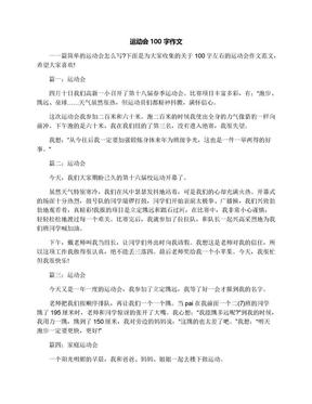 运动会100字作文.docx