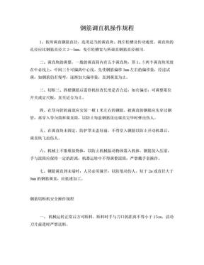 钢筋调直机操作规程.doc