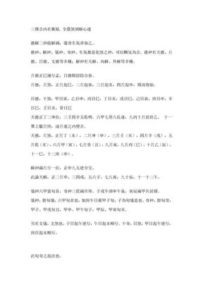 六壬神煞赋(注解.doc