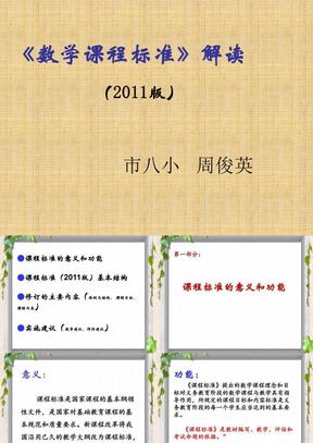 2011版小学数学新课程标准培训课件_(1).ppt
