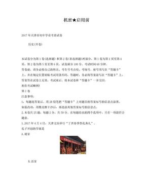 2017年天津市初中学业考查试卷 历史(开卷).doc