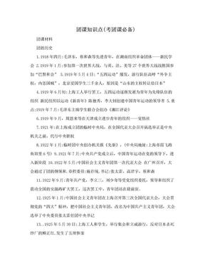 团课知识点(考团课必备).doc