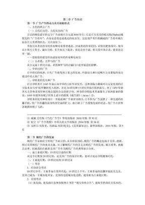 中国传媒大学《广告学概论》讲义(丁俊杰)第1-5章第三章 广告历史.doc