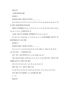 大班拼音拼读练习题.doc