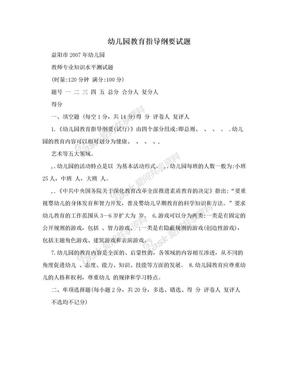 幼儿园教育指导纲要试题.doc