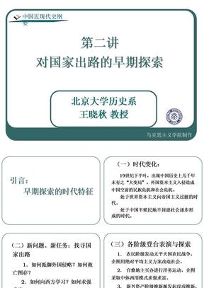 [中国近现代史纲要].chap2.ppt