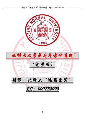 北师大文学类历年考研真题(完整版).pdf