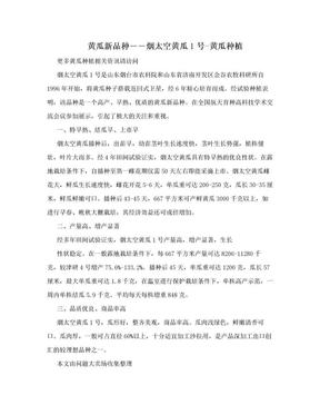 黄瓜新品种――烟太空黄瓜1号-黄瓜种植.doc