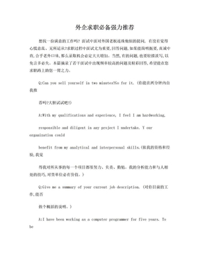 商务英语——外企求职必备.doc