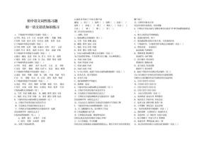 初中语文词性练习题 (1).doc