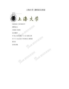 上海大学_课程论文封面.doc