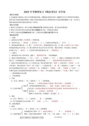 2012中考物理复习《物态变化》导学案.doc