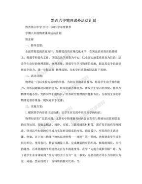 黔西六中物理课外活动计划.doc
