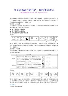 公务员考试行测技巧:图形推理考点.doc