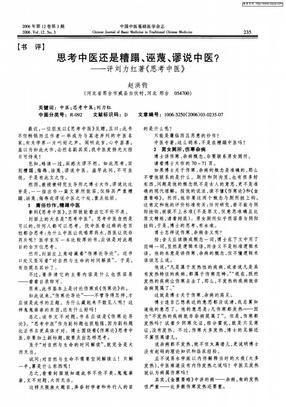 思考中医还是糟蹋、诬蔑、谬说中医?——评刘力红著《思考中医》.pdf