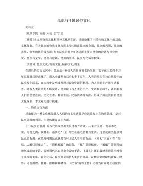昆虫与中国民俗文化.doc