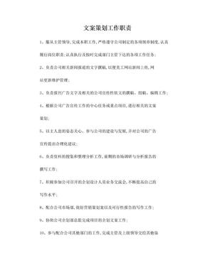 文案策划岗位职责及岗位要求大全.doc
