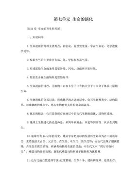 北师大版生物八年级下册全套试题(附答案).doc
