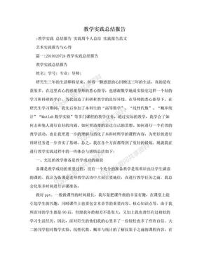 教学实践总结报告.doc