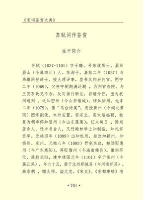 苏轼.pdf
