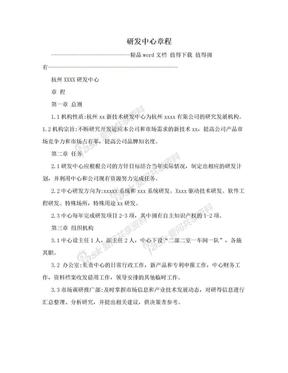 研发中心章程.doc