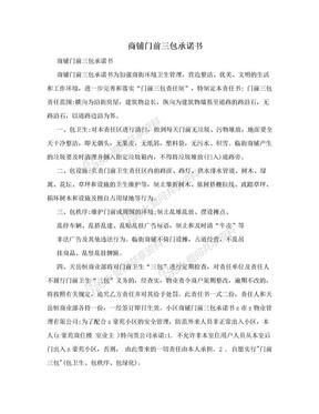商铺门前三包承诺书.doc